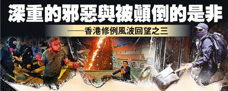 深重的邪恶与被颠倒的是非\─香港修例风波回望之三