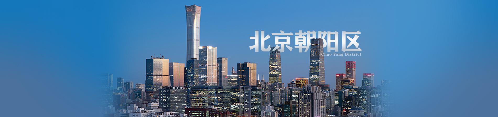 北京朝阳区