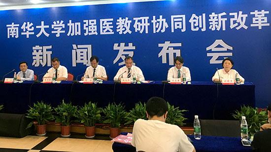 南华大学实施医教研协同创新改革  培养一流医学人才