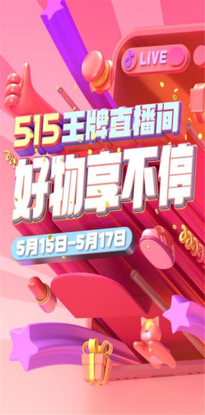 主持人王芳现身515王牌直播间,带货实绩登上活动商家综合榜首位
