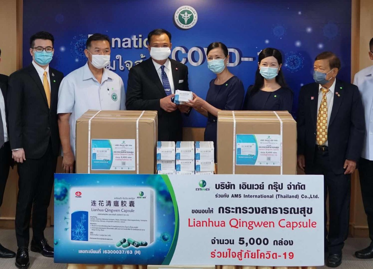 泰国恩威集团向卫生部捐赠抗疫中药连花清瘟胶囊