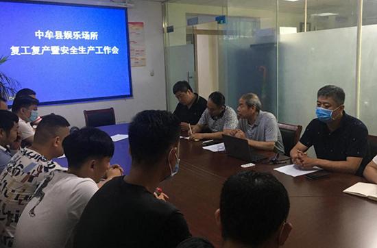 中牟文广旅局召开娱乐场所复工复产暨安全生产工作会议