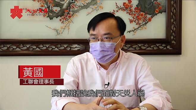 工联会黄国:料两会焦点如何助港经济恢复活力
