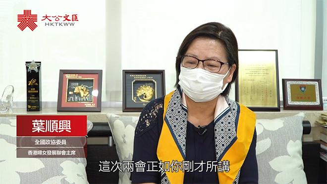 妇联主席叶顺兴:拟提议鼓励家政 协助妇女就业