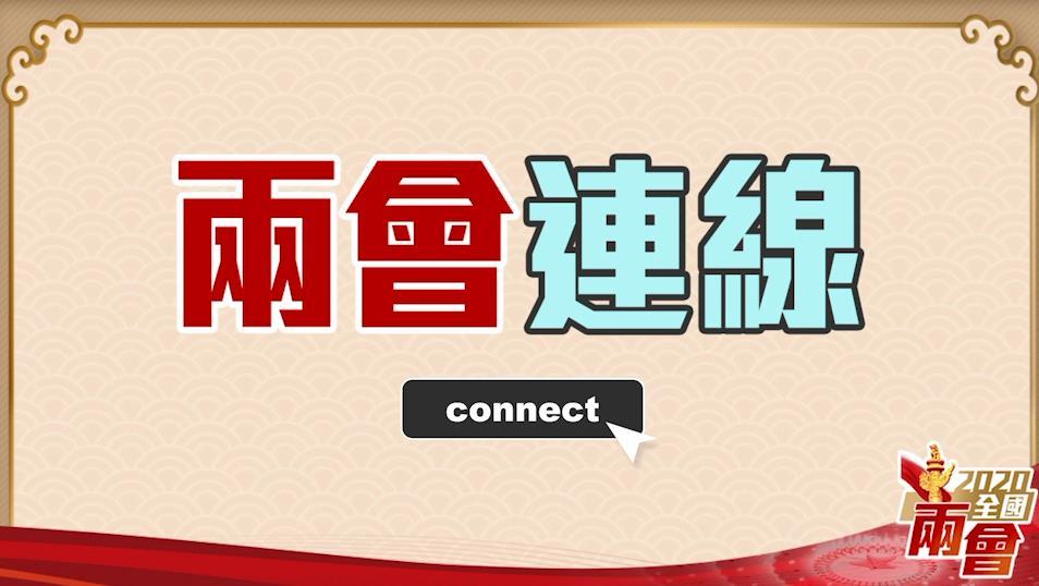 两会连线 | 港区人大代表政协委员今早由深圳飞北京