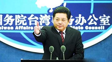 """国台办发言人就民进党当局领导人""""5·20""""讲话应询表态"""