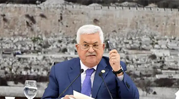 巴勒斯坦总统阿巴斯:停止履行与美以达成的所有协议