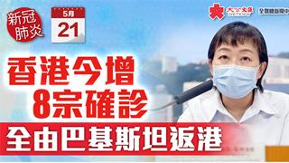 香港今增8宗确诊 全由巴基斯坦返港