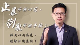 吴秋北:再不制订国家特区安全法 社会将会再付出沉重的代价