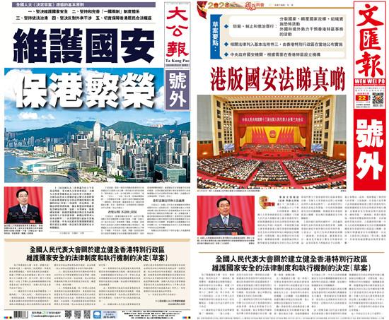 大公报香港文汇报推「港版国安法翡翠台在线直播软件」号外