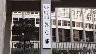 外交部:反对任何外部势力干预香港事务