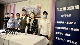 """民众联席:港区国安法为香港局势带来""""及时雨"""""""