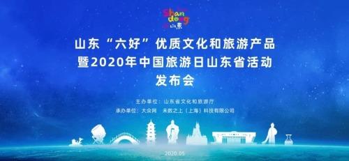 """山东""""六好""""优质文旅产品暨2020年中国旅游日山东省活动发布会举行"""