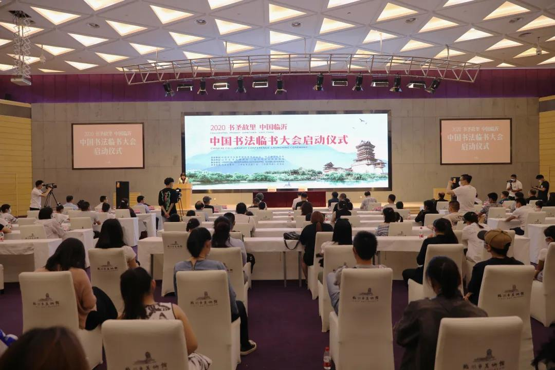 """2020""""书圣故里·中国临沂""""中国书法临书大会启动仪式举行"""