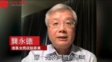 """兩會連線 龔永德:""""港區國安法""""推行刻不容緩"""