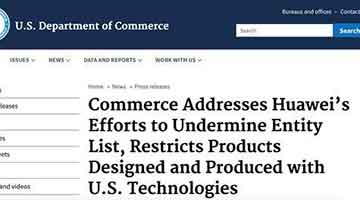 """美國商務部將33家中國企業或機構列入""""實體清單"""" 360等在列"""