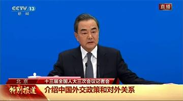 王毅:美国利用一切机会对中国进行攻击抹黑