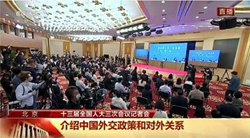 王毅:中国无意改变美国 更不想取代美国