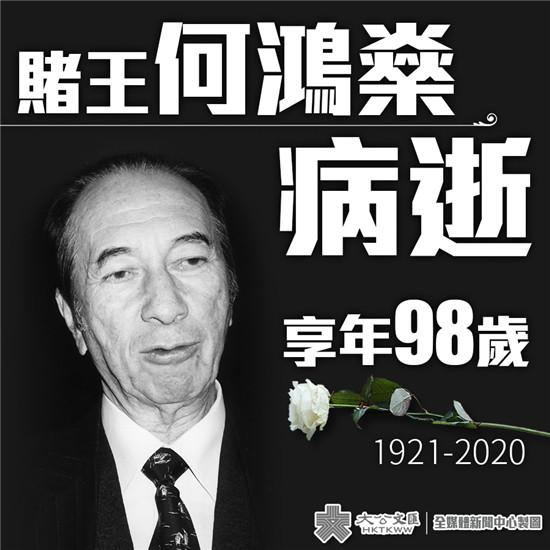 港澳爱国企下载香港翡翠台业家何鸿燊逝世 享年98岁