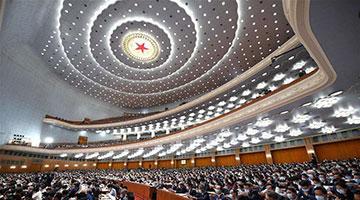 十三届全国人大三次会议将于28日下午3时举行闭幕会