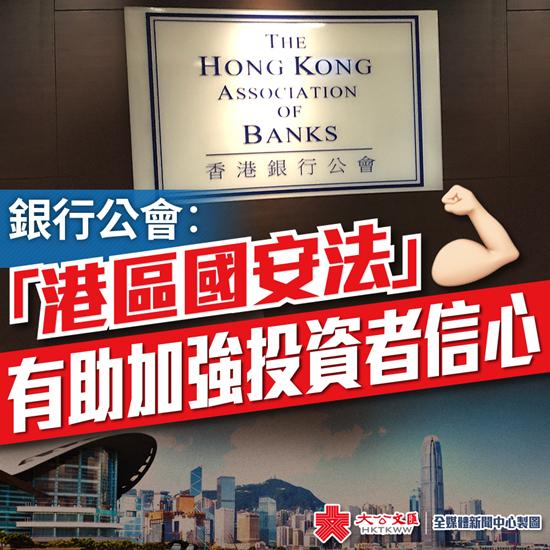 银行公会:「高清翡翠台下载的港区国安法」有助加强投资者信心