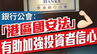"""银行公会:""""港区国安法""""有助加强投资者信心"""