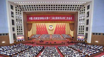 全国政协十三届三次会议下午举行闭幕会议