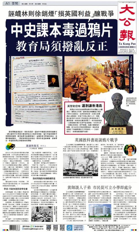 可香港翡翠台节目单立教师扭曲鸦片战争史实 教局仍调查