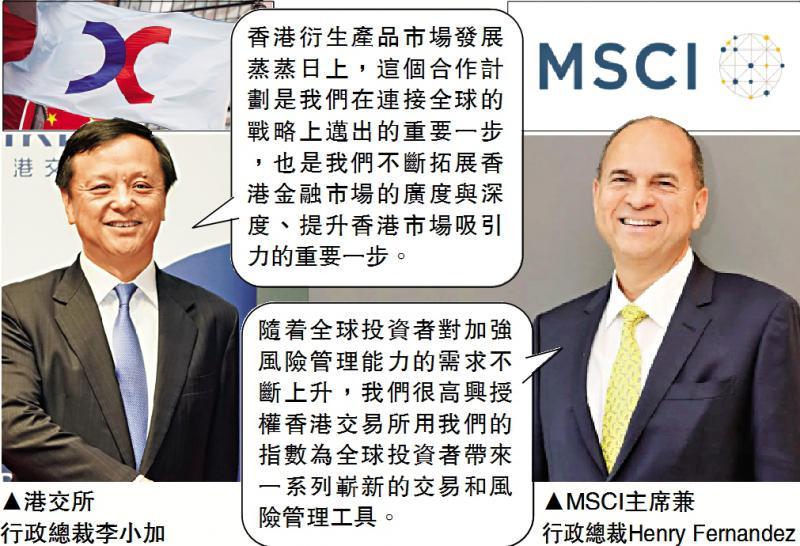 ?強強聯手\MSCI投香港信心票 授權推衍生產品\大公報記者 王嘉杰
