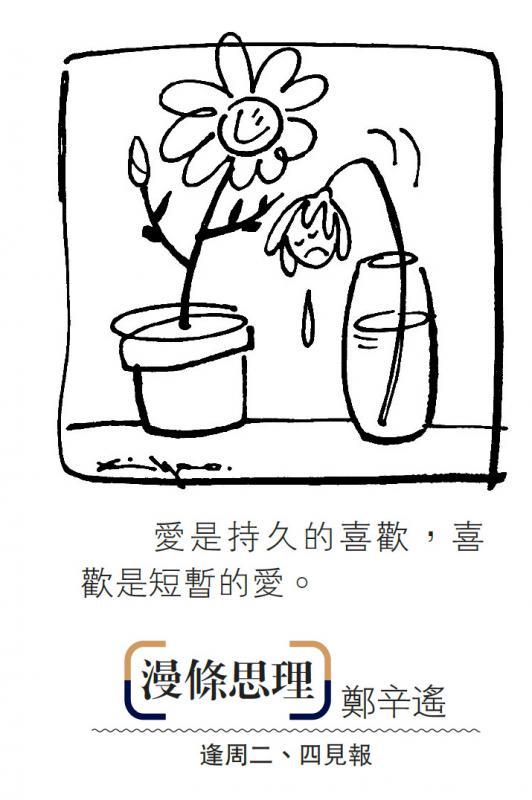 ?漫條思理/鄭辛遙