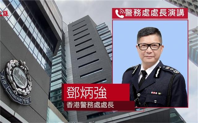 警隊何時能驅走香港的黑暗?鄧炳強:越來越近!