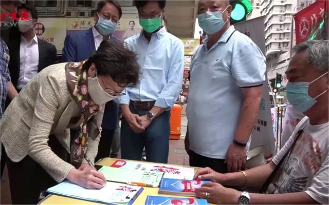 签名支持国安立法 特首:国家安全人人有责