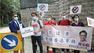 """团体美领馆抗议 谴责美国干预""""港区国安法"""""""