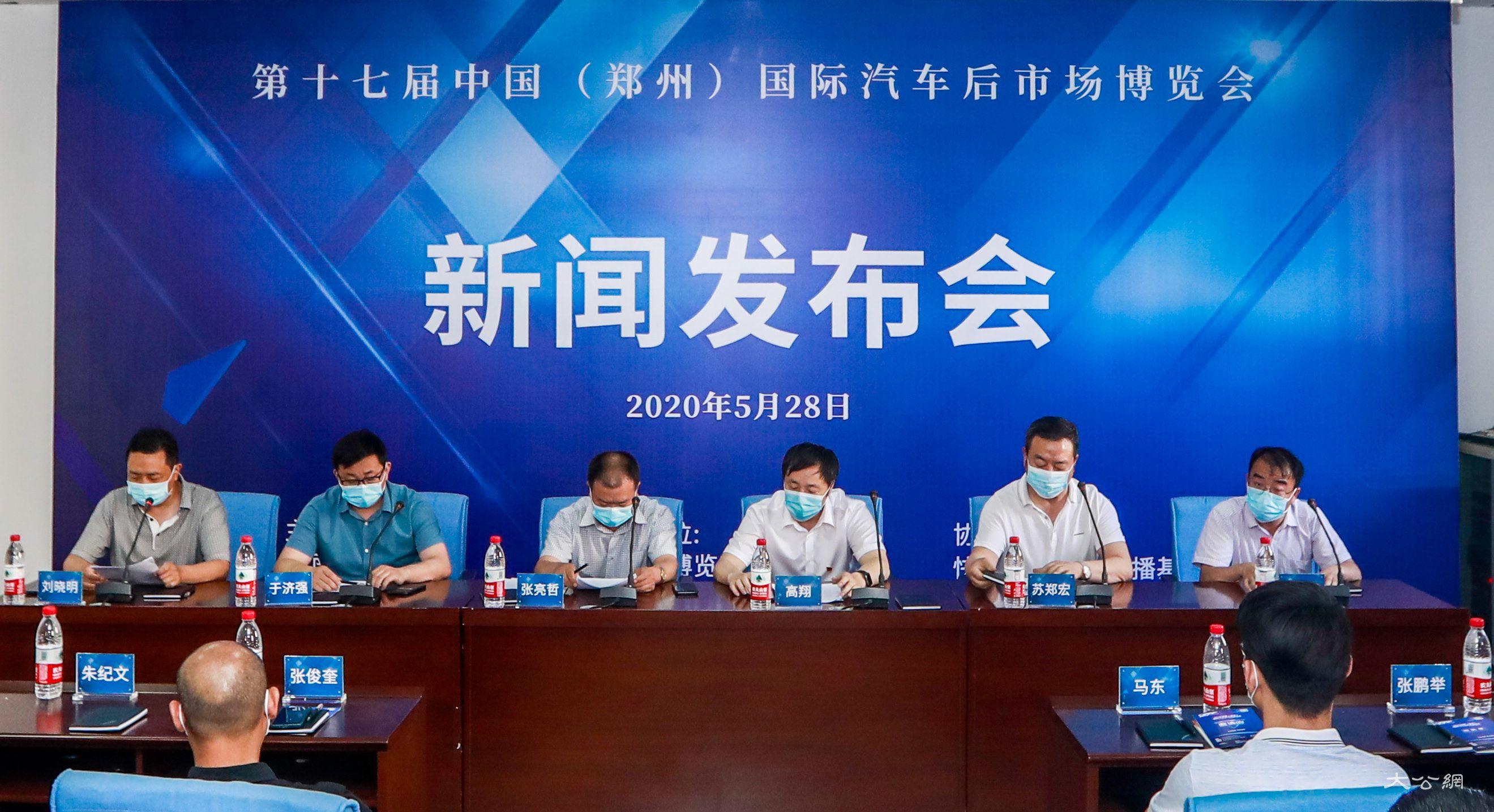第17屆鄭州國際汽車後市場博覽會三展同期 全新起航