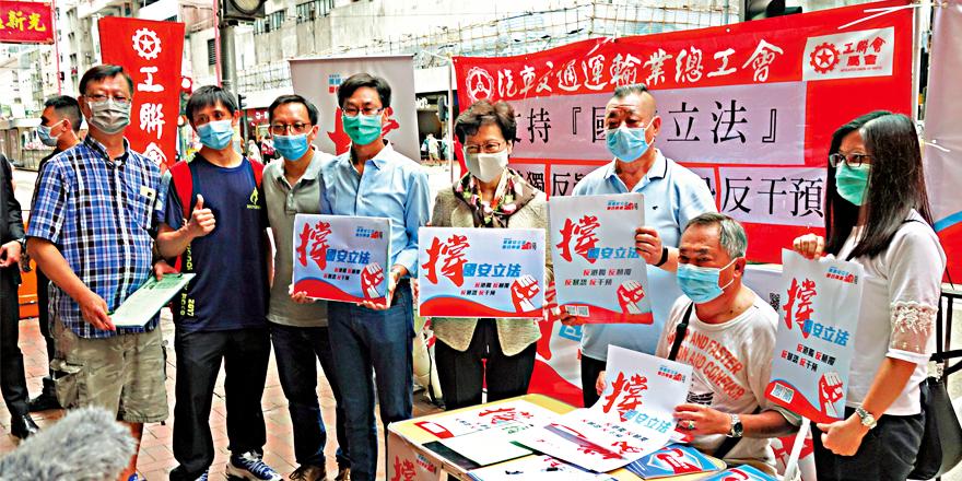 特首街站签名发公开信 吁支持港区国安法