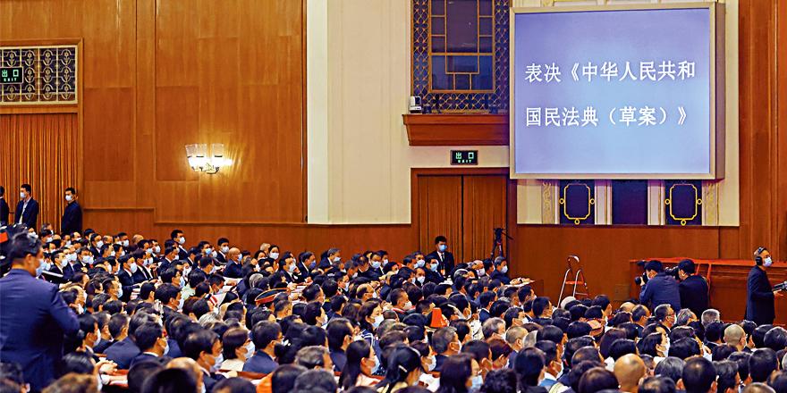 中国民法典诞生 启法治新时代