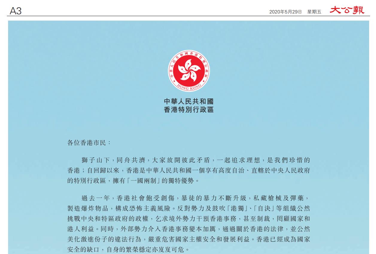 林�月娥公�_信 �n支持港�^��安法