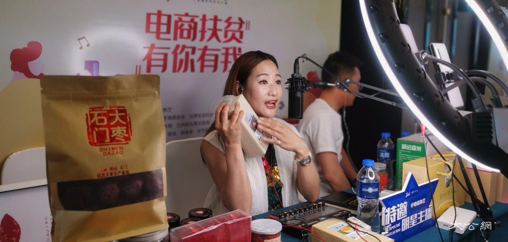 甘肃首届直播电商大赛扶贫助农带货700余万