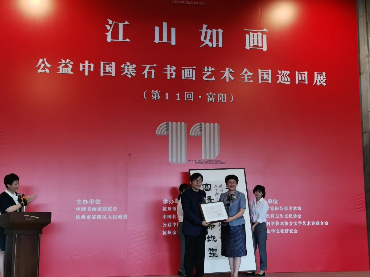 江山如畫——公益中國·寒石書畫藝術全國巡回展公望美術館展出