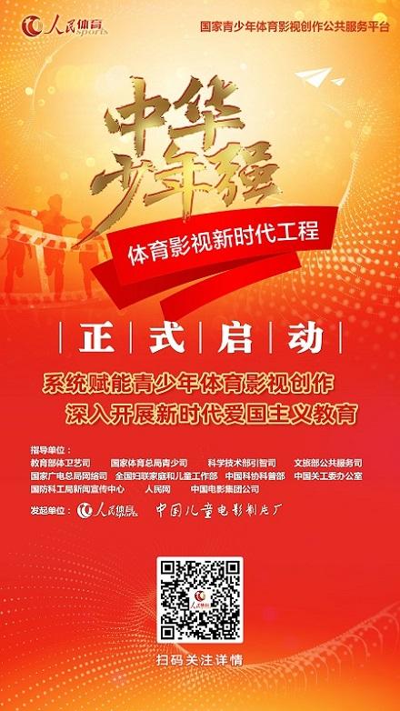 """""""中華少年強·體育影視新時代工程""""正式""""云啟動"""""""