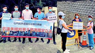 ?市民抗議美國粗暴干預中國內政
