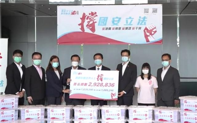 骆惠宁出席香港各界「撑国安立法」签名交接仪式