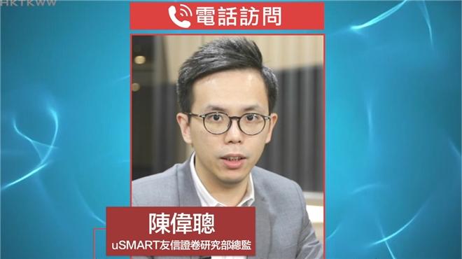 大市点睇|陈伟聪:内房股及中资券商股可期