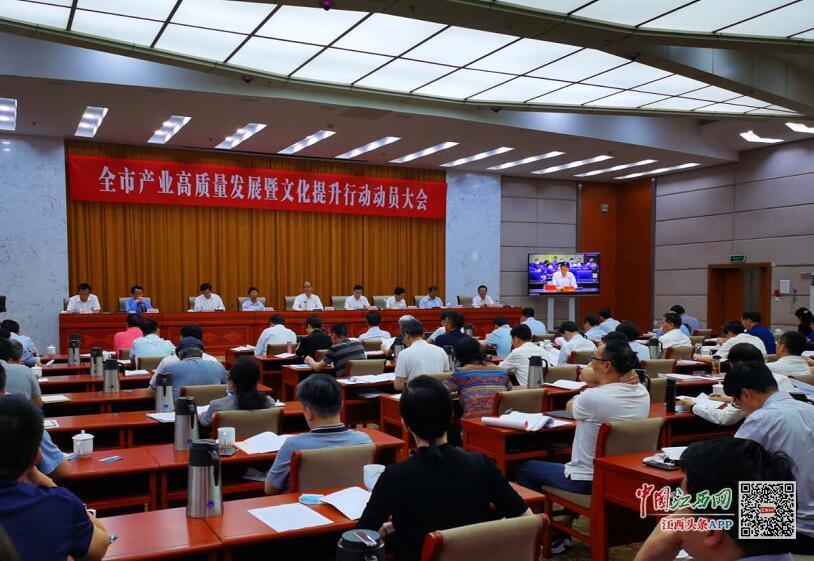 江西南昌推产业高质量发展