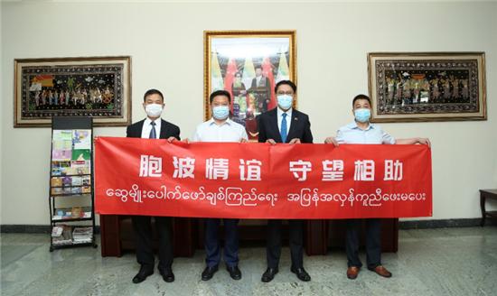 中缅中心联合企业再次向缅甸捐赠防疫物资