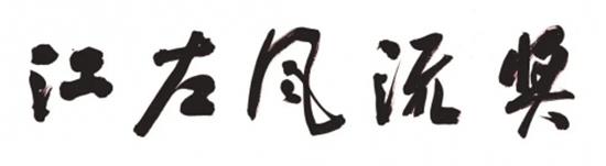 """聚焦江蘇書法魅力,""""江左風流獎""""第九屆青年書法篆刻作品展作品欣賞"""