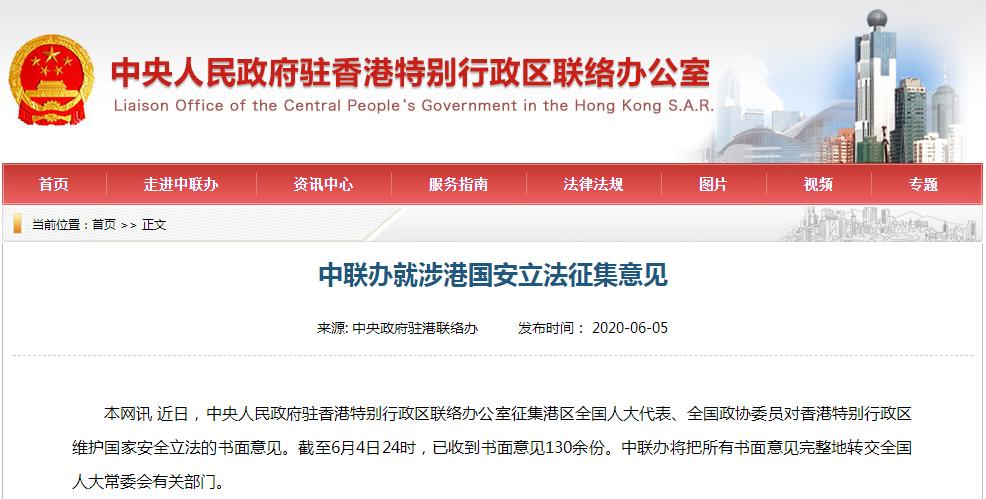 中联办就涉港国安立法征集意见