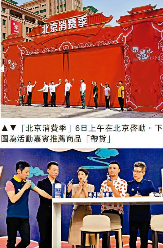 ?北京消费季开锣 派122亿消费券