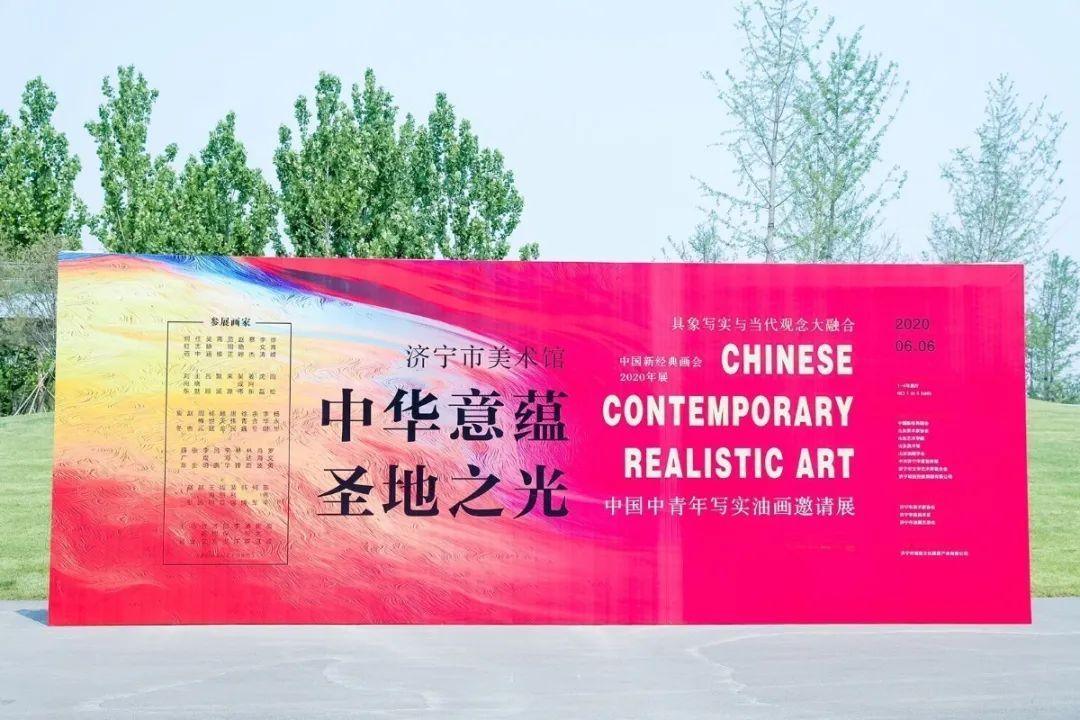 中华意蕴圣地之光――中国中青年写实油◇画邀请展正式开幕