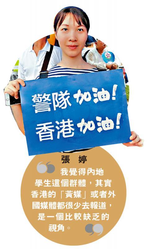 蘇籍港漂張婷 堅守,留低助重建香港